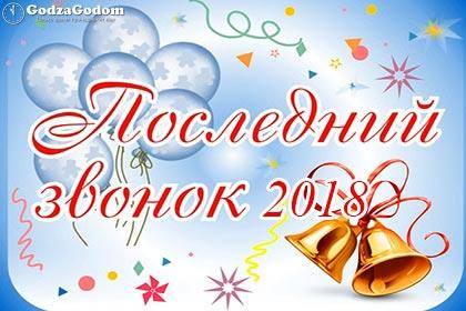 http://andrschkola2.ucoz.ru/1_1_2018may/prazposlzvnka2018.jpg