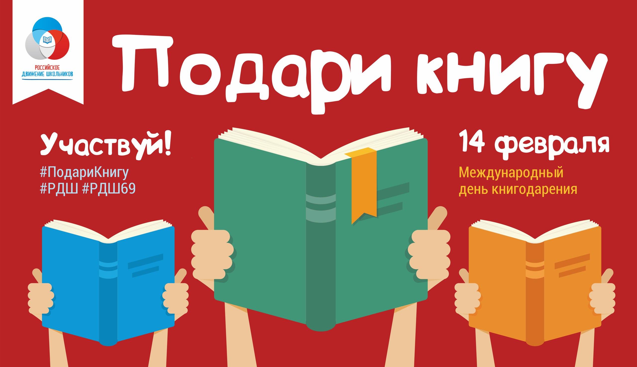 pZRapO0tjGU Акция «Подари книгу»