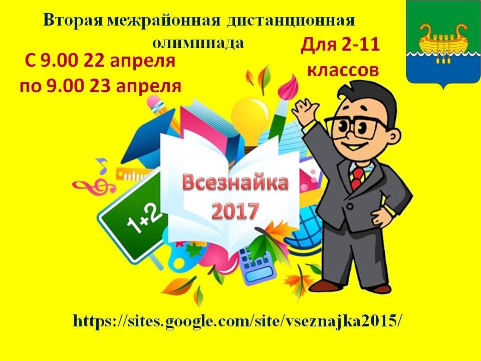 Конкурс всезнайка 2017 задания 4 класс 108