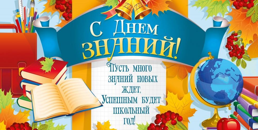 http://andrschkola2.ucoz.ru/2018-2019/1828-1000x505.jpg